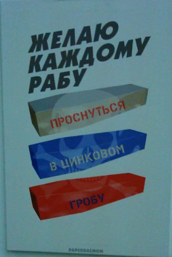 Геростратово искусство Украины. Комментарий психолога