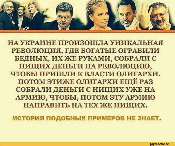 Petro Poroshenko:私は、オリガルヒがウクライナ政府に影響を与えないことを保証します