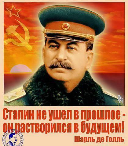 Навстречу юбилею Сталина. Как оценивали лидера СССР три поколения мировых политиков