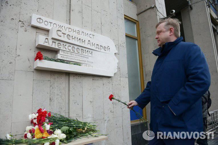 मॉस्को में, एक स्मारक पट्टिका फोटोजर्नलिस्ट स्टीनिन को याद करती है