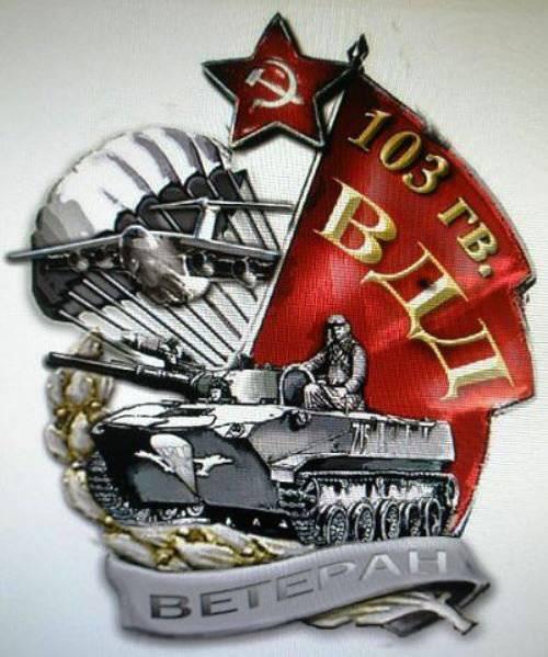 रूसी प्रतिनिधिमंडल 103 एयरबोर्न डिवीजन की सालगिरह पर बेलारूस में आता है
