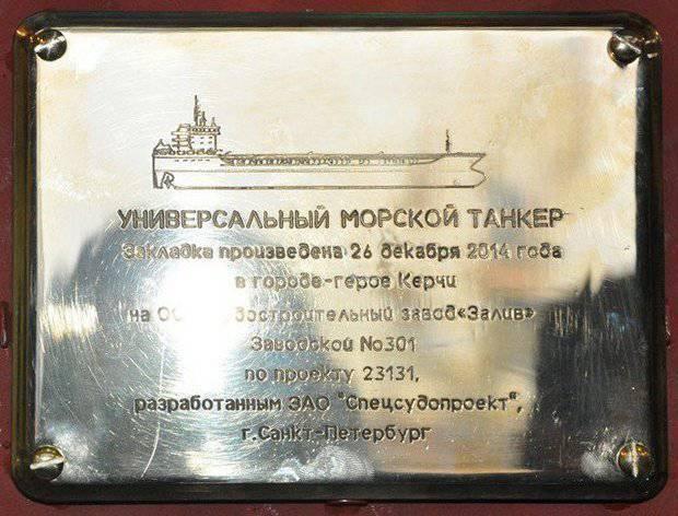 केर्च में आयोजित रूसी नौसेना के लिए दो टैंकरों का बिछाने समारोह