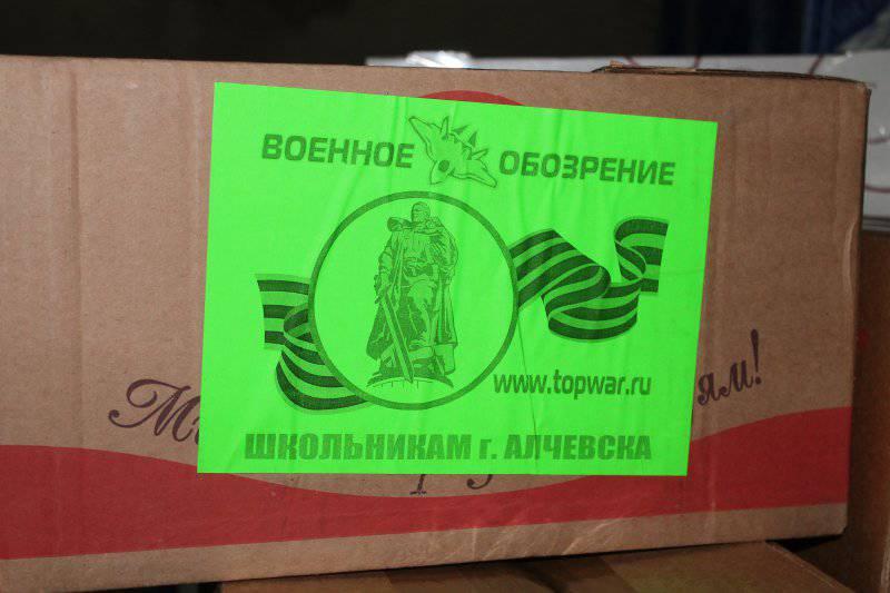 Новогодние подарки для детей Новороссии. Часть 2. Отчёт №13