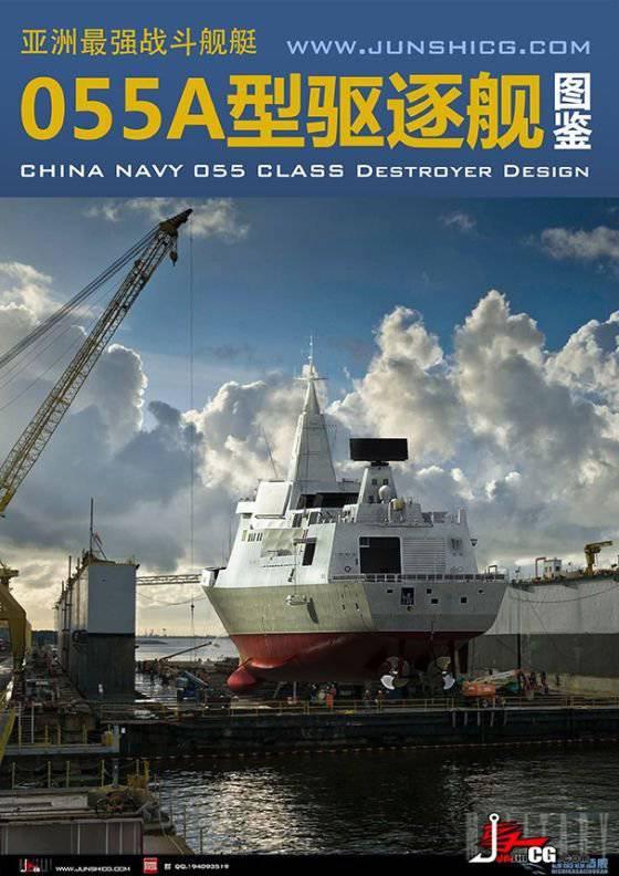 中国の専門家:駆逐艦「Type 055」は海戦のルールを変更できません