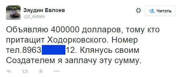 インターネットでは、「誰がKhodorkovskyを連れてくるか」についての報酬の報告がありました。