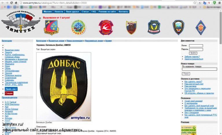 Деньги не пахнут: московское предприятие изготавливает шевроны как для карательных батальонов, так и для ополчения Новороссии