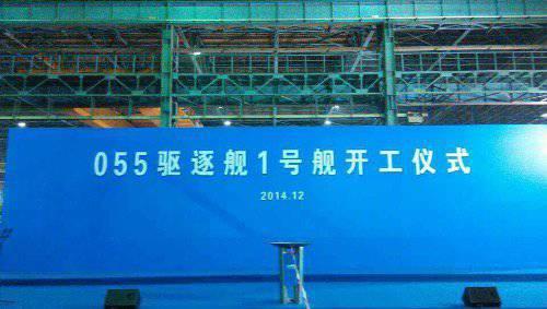 Çin, Zamvolta'dan sonra ikinci büyük destroyer kuruyor
