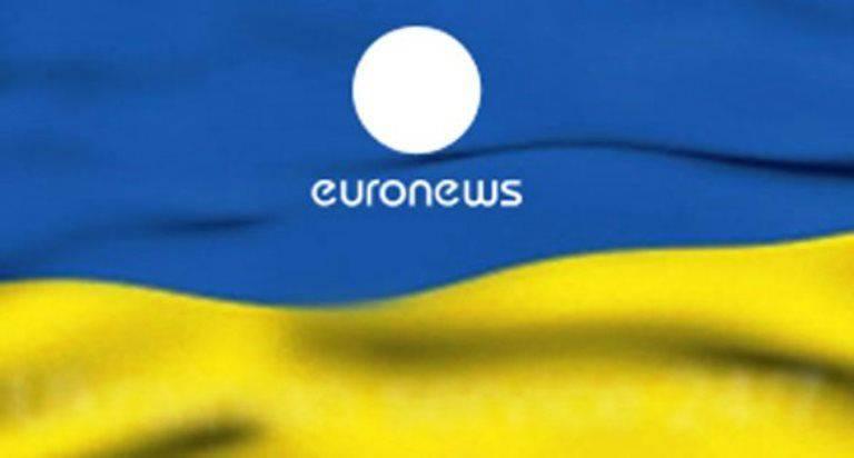 कीव ने यूक्रेनी भाषा में प्रसारित चैनल यूरोन्यूज़ के लाइसेंस को रद्द कर दिया
