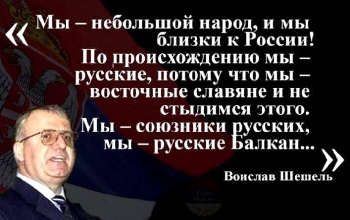 L'arrestation du radical Šešelj augmentera le sentiment pro-russe en Serbie