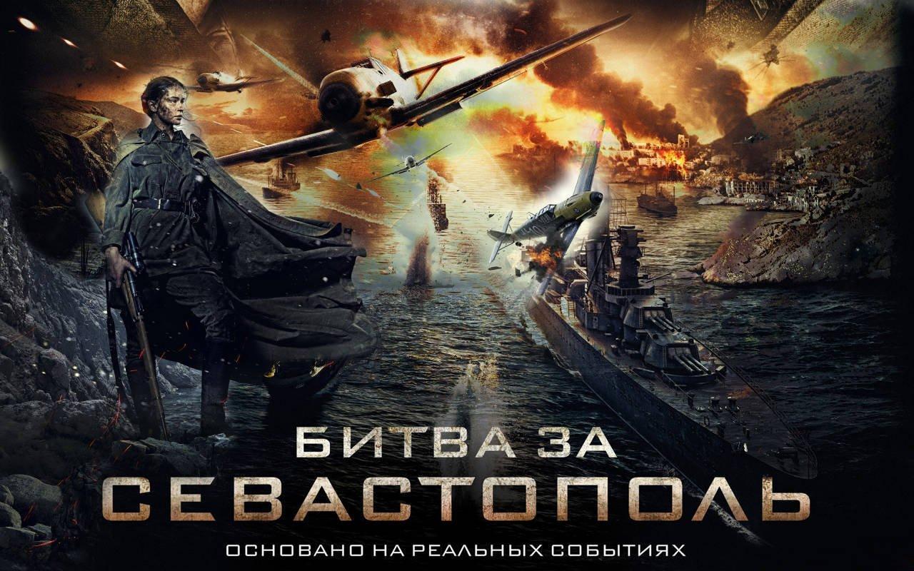 1428287082 bitva za sevastopol - Фильм «битва за Cевастополь»