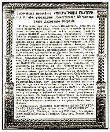 Полумесяц, тамга и крест. Продвижение России на Восток в XVIII веке