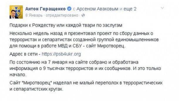 """La Rada Suprema de Ucrania propone abrir un caso penal contra Gerashchenko por su participación en la creación del sitio escandaloso """"Pacificador"""""""