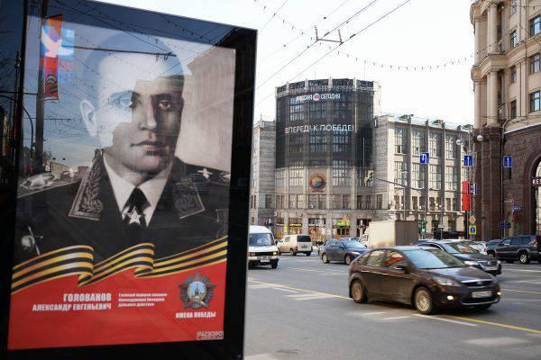La sinusoïde du maréchal Golovanov