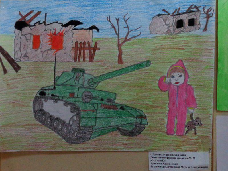 Рисунок на эхо войны