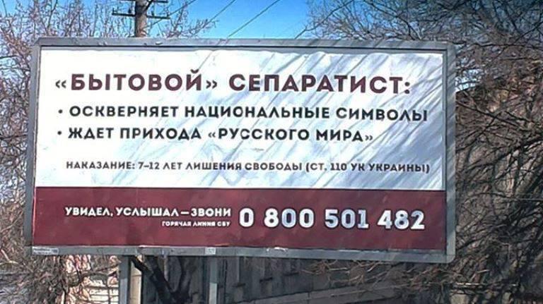 敖德萨地下工作人员承诺从纳粹宣传中清洗英雄城,并惩罚广告空间的所有者。