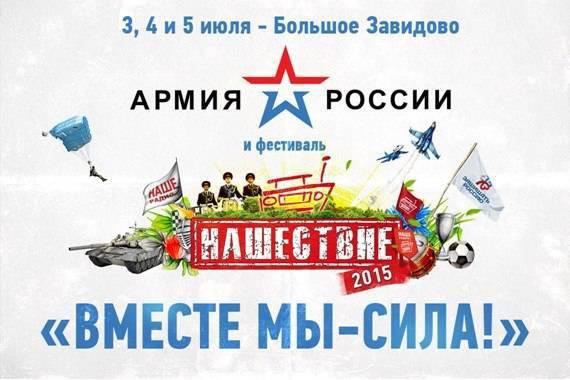 """""""침공""""축제에서 러시아 군대"""