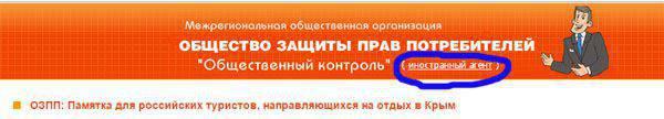 どのような「社会」がウクライナ当局からクリミアへの旅行の許可を求めるようにロシア人に助言しますか?