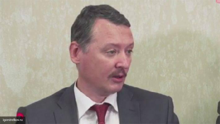 """Igor Strelkov confessou que """"aki pombo"""" não está claro"""