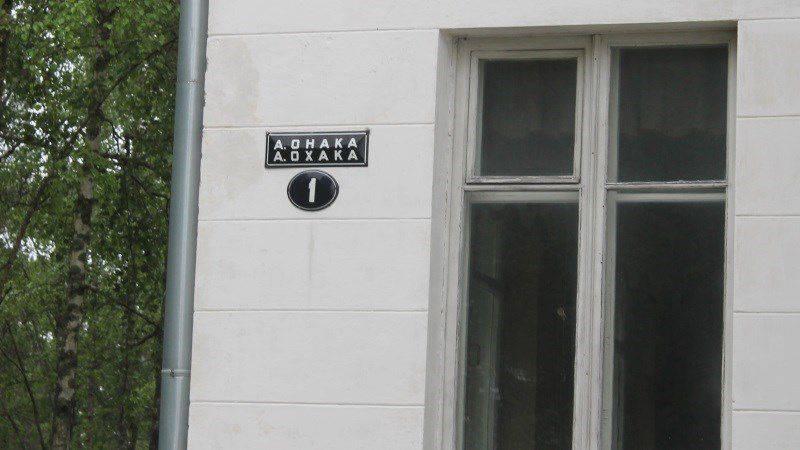 エストニア語の言語検査官は、地方自治体にバイリンガルの道路標識を削除するよう要求します。 何よりもエストニア語?