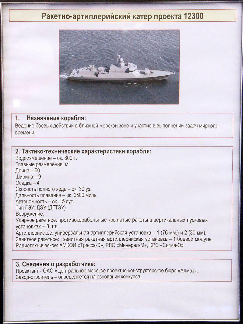 Os pequenos foguetes 22800 irão substituir as fragatas 11356