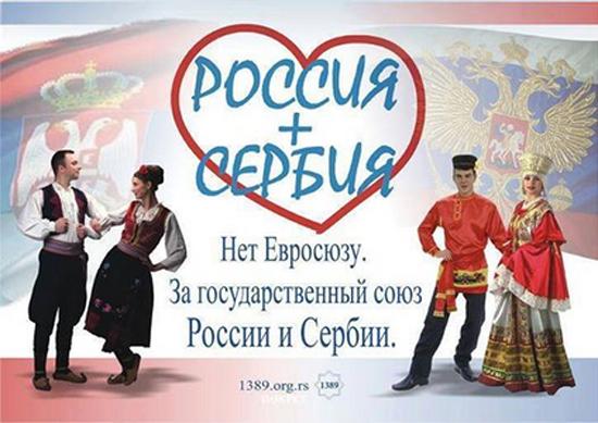 Plus de 60% des Serbes soutiennent le rapprochement avec la Russie