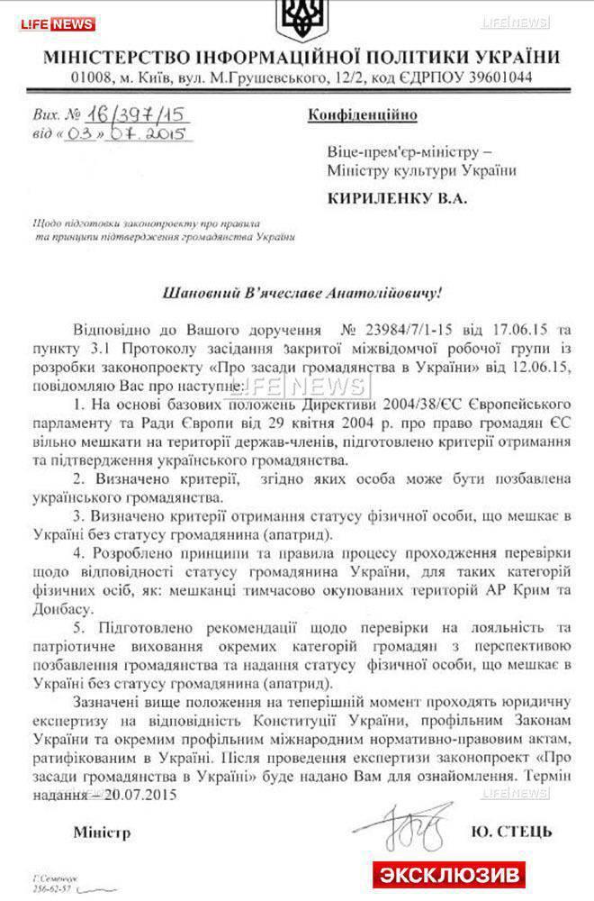 """Ministre ukrainien propose d'introduire le statut de """"non-citoyens"""" dans le pays?"""