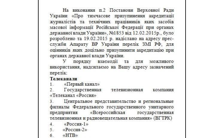 CyberBerkut a parlé de la liberté d'expression en Ukraine