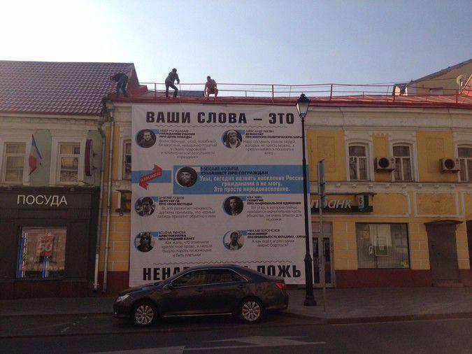 Glavplakatlı aktivistler Açık Rusya hareketinin ofisine açıklayıcı bir afiş asdılar