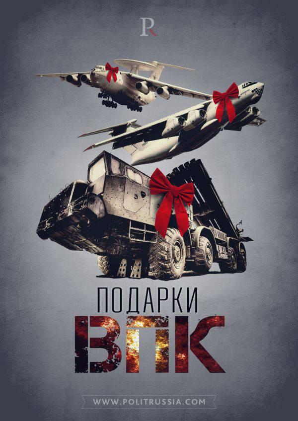 Que tipo de equipamento o complexo industrial militar moderno já doou ao exército russo?