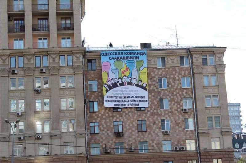 """Glavplakat aktivistleri Musakvitlere ve ABD Büyükelçiliği çalışanlarına """"Saakashvili ekibi"""" sunuyor"""