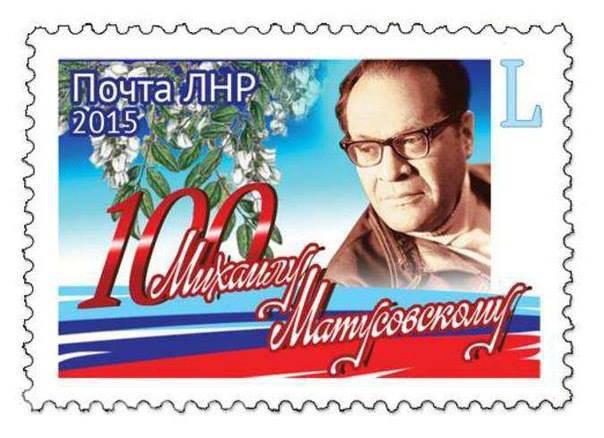 在顿涅茨克,欧安组织的任务描绘了他们的眼睛,在卢甘斯克他们庆祝了马图索夫斯基诞辰的100周年纪念日