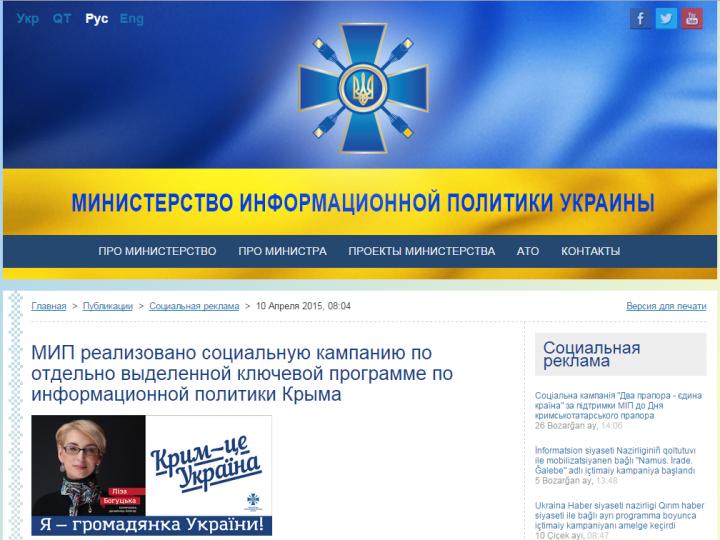 """키에프 대통령은 여러 구 (舊) 소비에트 국가의 간판에 """"Crime Ukraine""""라는 슬로건을 붙이려한다."""
