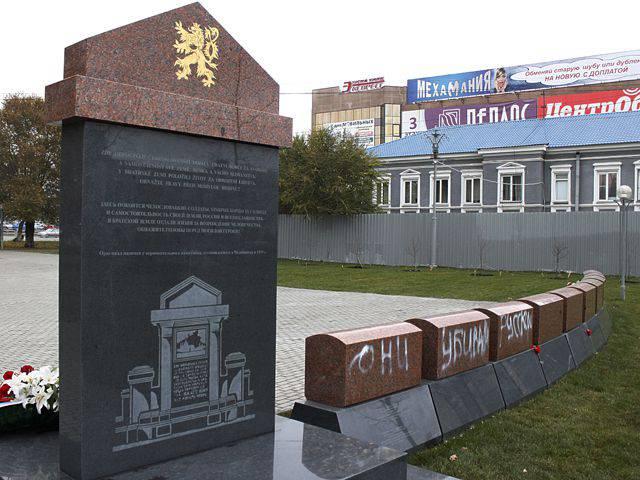 기념비 전쟁 : 러시아 - 체코 전선