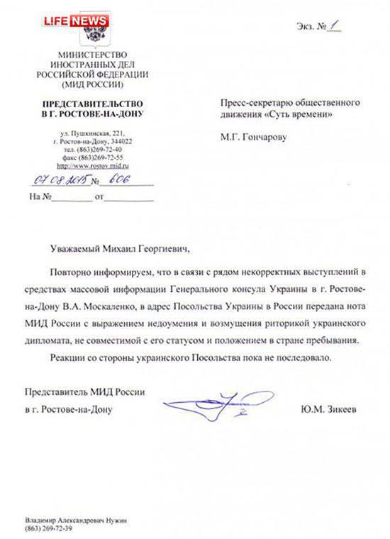 A Rostov, a proposé de reconnaître le consul ukrainien persona non grata