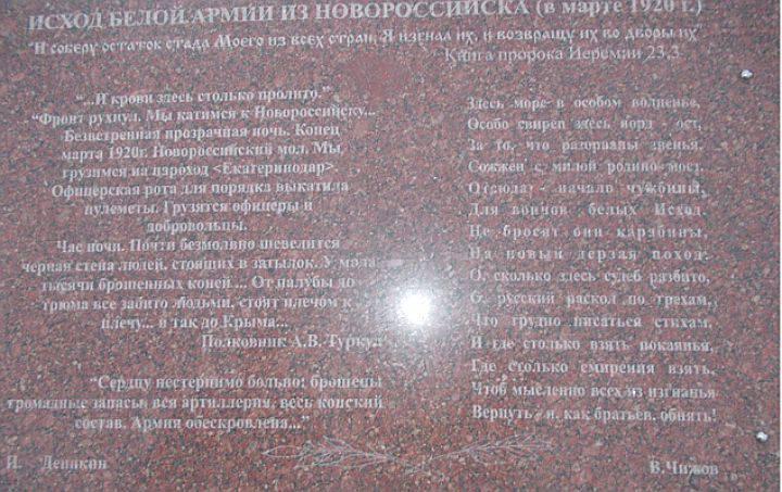 Anıtların Savaşı: Novorossiysk Cephesi