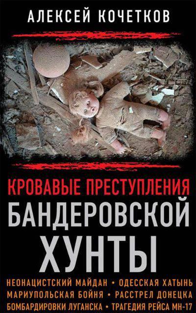 L'Ukraine a préparé une liste de littérature interdite