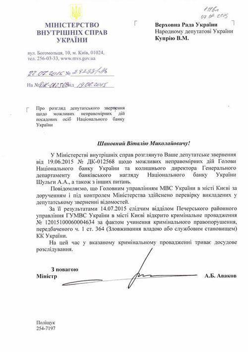 """インタフェースグループ """"Ukrop""""からウクライナのVerkhovnaラダの代理は、刑事訴追がNBUの頭に対して開始されていることを述べました"""