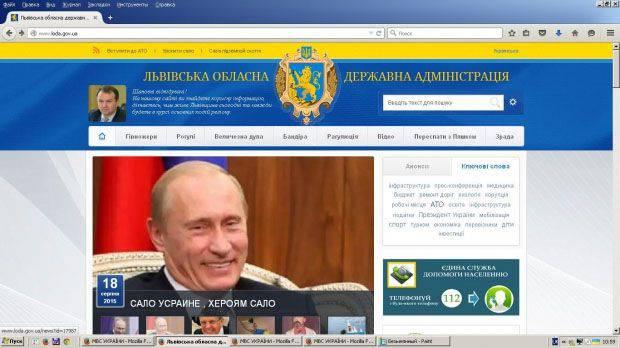 Gli hacker hanno pubblicato ritratti di Vladimir Putin e Sergey Lavrov sul sito dell'Amministrazione statale regionale di Leopoli
