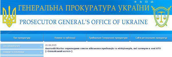 """GVP de l'Ukraine a présenté une liste """"complète"""" des responsables de la sécurité ukrainiens morts dans la chaudière Ilovaïsk"""