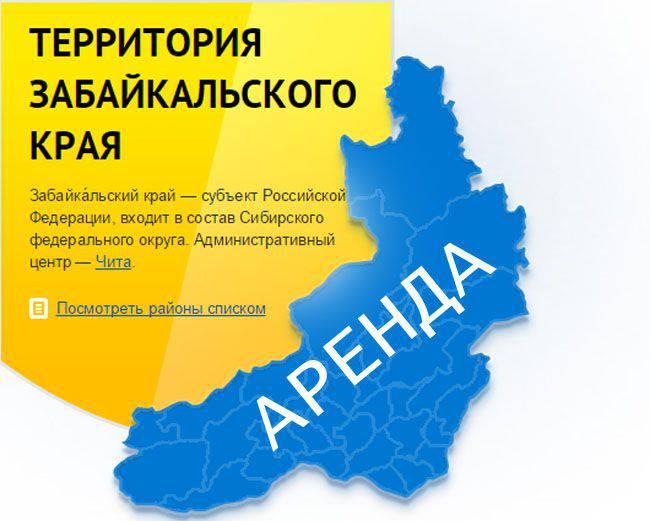 Paroisse de Kema à Transbaikal? ..