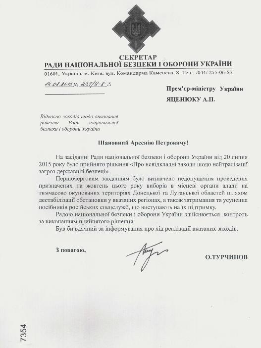 """CyberBerkut"":キエフ当局はDNRとLCの選挙を阻止したい"