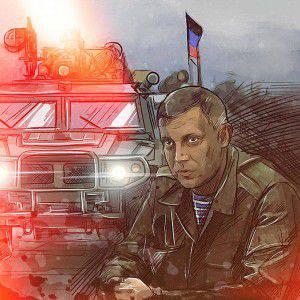 Захарченко: Война может прекратиться только нашей безоговорочной победой Глава ДНР