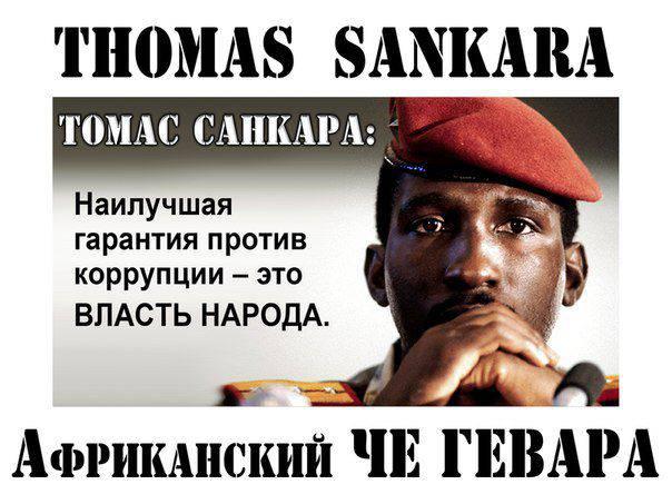Thomas Isidore Noel Sankara  - アフリカのチェ・ゲバラ