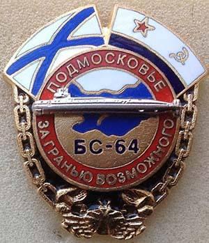 ЗНАЧОК БС-64. ФОТО: ОЛЕГ КУЛЕШОВ/ЗАЩИЩАТЬ РОССИЮ