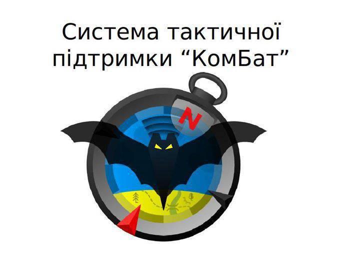 """전투 """"KomBat""""의 통제 시스템. 1 부"""