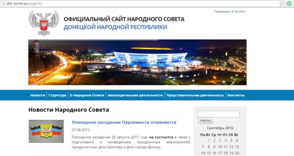 Coup à Donetsk. Partie de 2. Comité d'État d'urgence à Donetsk