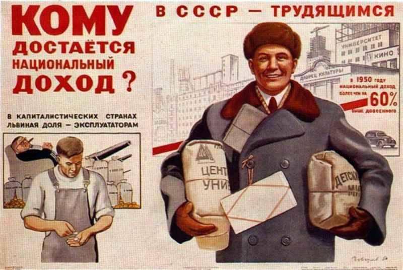 Предприниматели Сталина