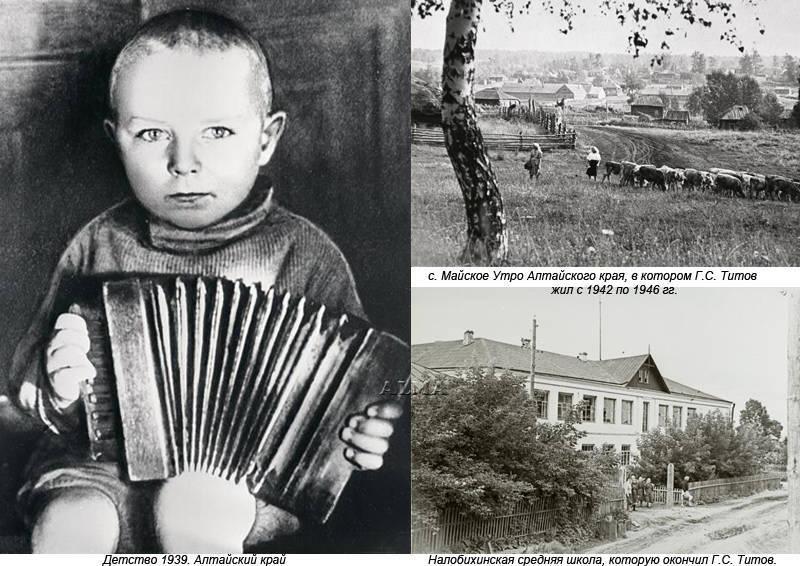 Astronot №2. Alman Stepanoviç Titov