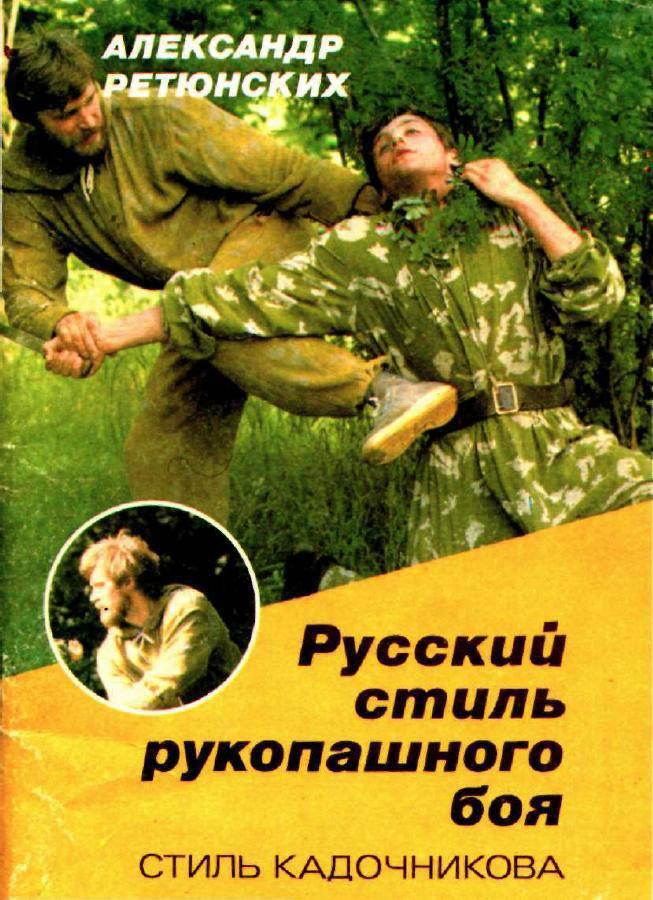 रूसी हाथ से निपटने की लोकप्रियता में गिरावट के लिए 8 कारण