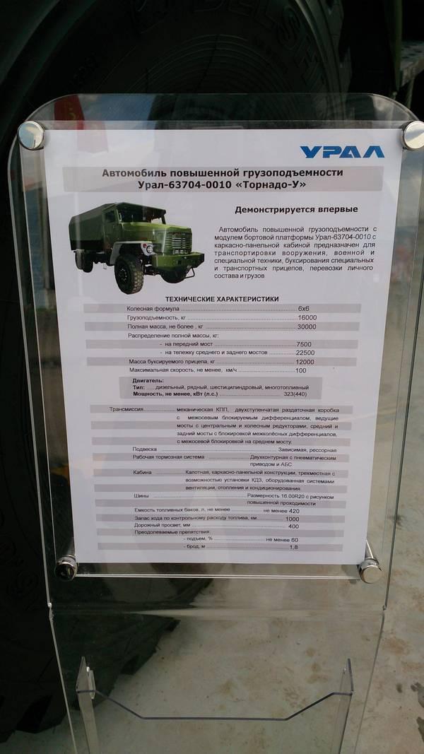 "Kamyonlar ailesi Ural-63704-0010 ""Tornado-U"""